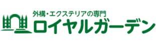 エクステリア工事の【ロイヤルガーデン】